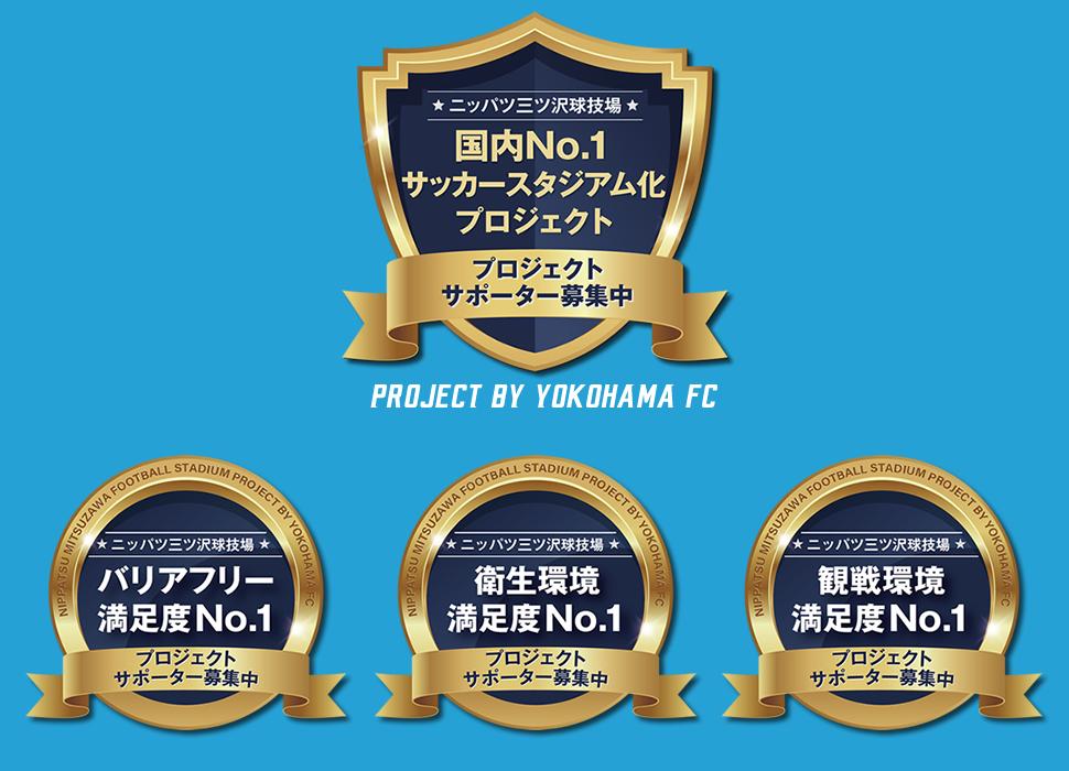 横浜FC プロジェクトマーク