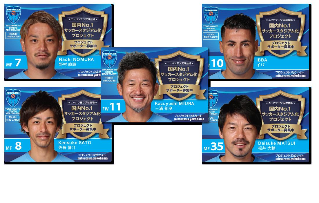 横浜FC公式 最新選手カード