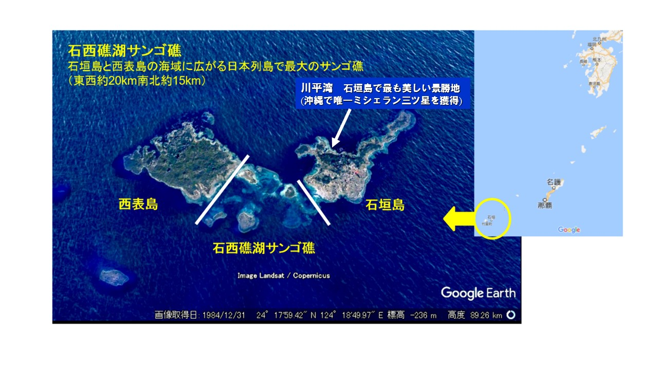 日本列島最大の石西礁湖珊瑚礁 海水温の上昇により珊瑚の白化現象が発生 (画像作成 ANA総合研究所客員研究員古賀敬司)