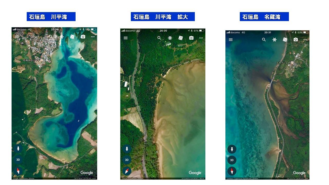 石垣島川平湾、川平湾赤土流出、名蔵湾赤土流出 川平湾へ赤土が流入、石西礁湖に面した名蔵湾の衛星写真